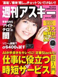 週刊アスキーNo.1219(2019年2月26日発行)