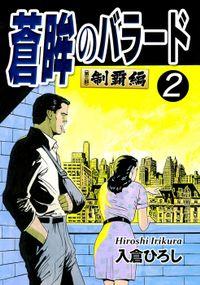 蒼眸のバラード 第三部◆制覇編 (2)