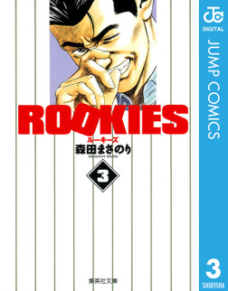 ROOKIES 3-電子書籍