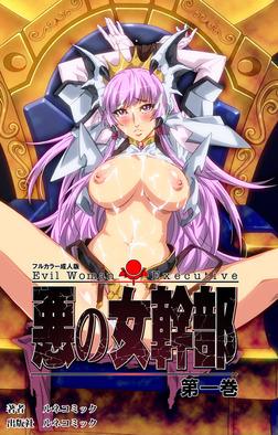 【フルカラー成人版】悪の女幹部 第1巻-電子書籍
