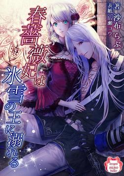 春薔薇妃は氷雪の王に溺れる-電子書籍