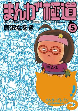 まんが極道 5-電子書籍