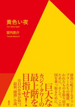 黄色い夜-電子書籍