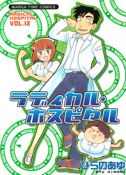 ラディカル・ホスピタル 12巻-電子書籍