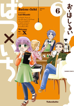 ばつ×いち(6)-電子書籍