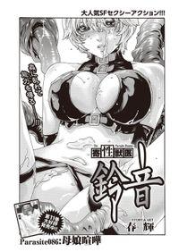 寄性獣医・鈴音【分冊版】 Parasite.86 母娘喧嘩