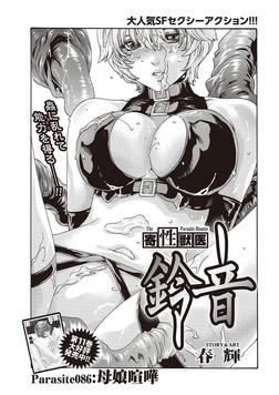 寄性獣医・鈴音【分冊版86】 Parasite.86 母娘喧嘩-電子書籍