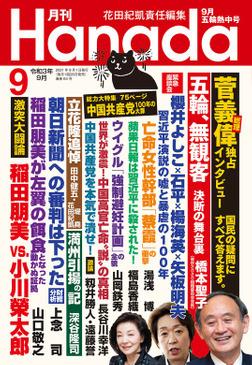 月刊Hanada2021年9月号-電子書籍