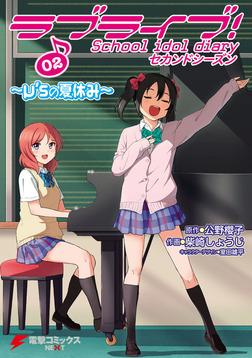 ラブライブ! School idol diary セカンドシーズン02 ~μ'sの夏休み~-電子書籍