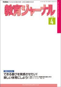 教育ジャーナル 2016年4月号Lite版(第1特集)