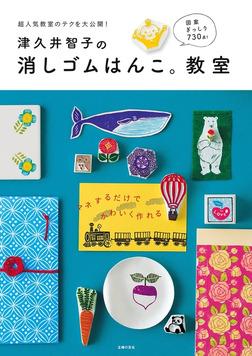 津久井智子の消しゴムはんこ。教室-電子書籍