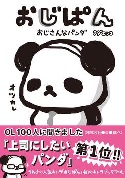 おじぱん おじさんなパンダ-電子書籍
