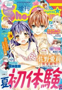 Sho-Comi 増刊 2018年8月15日号(2018年8月1日発売)