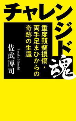 チャレンジド魂-電子書籍