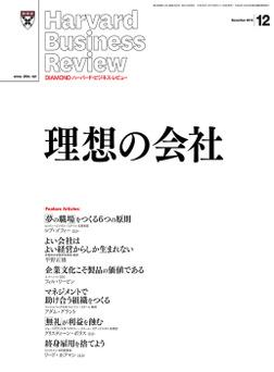 DIAMONDハーバード・ビジネス・レビュー 13年12月号-電子書籍