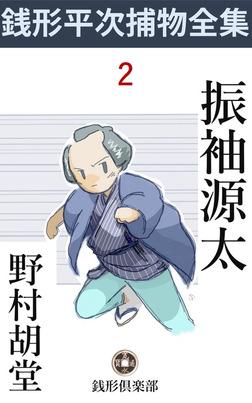 振袖源太-電子書籍