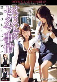 オフィスレディセクハラ事情 禁断OLレズビアン Episode.03