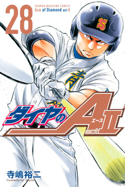 ダイヤのA act2(28)-電子書籍