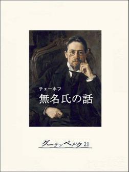 無名氏の話-電子書籍