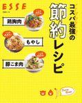 鶏胸肉 もやし 豚こま肉 コスパ最強の節約レシピ