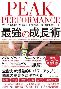 PEAK PERFORMANCE 最強の成長術-電子書籍