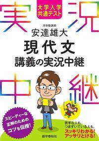 大学入学共通テスト 安達雄大現代文講義の実況中継