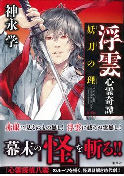 浮雲心霊奇譚 妖刀の理-電子書籍