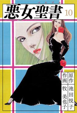 悪女聖書(10)-電子書籍