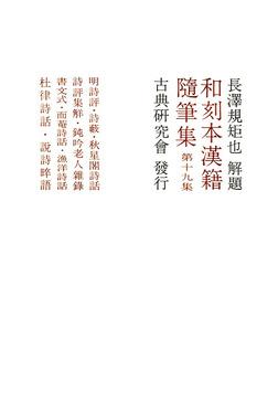 和刻本漢籍随筆集19-電子書籍