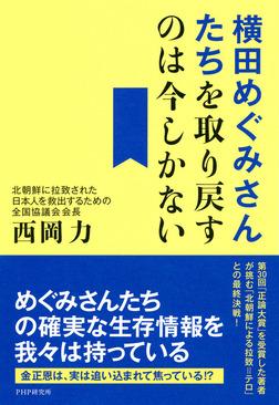 横田めぐみさんたちを取り戻すのは今しかない-電子書籍