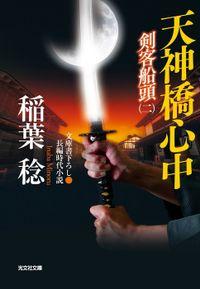 天神橋心中~剣客船頭(二)~
