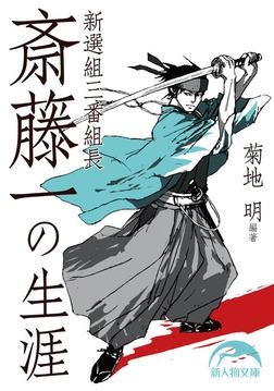 新選組三番組長 斎藤一の生涯-電子書籍