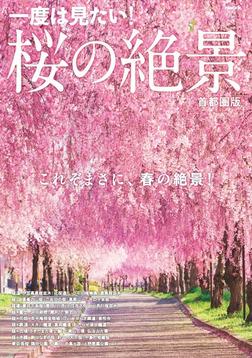 桜の絶景 首都圏版-電子書籍