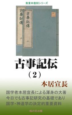 古事記伝(2)-電子書籍