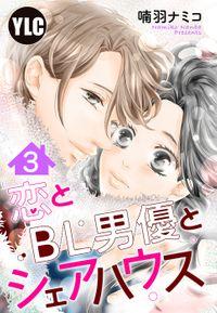 【単話売】恋とBL男優とシェアハウス 3話