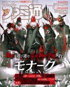 週刊ファミ通 2021年10月28日号【BOOK☆WALKER】