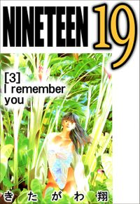 NINETEEN 19 3巻