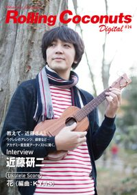 ローリングココナッツ・デジタル vol.14 <ウクレレ譜付き!>