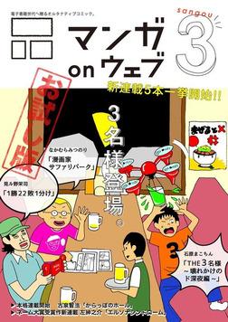 マンガ on ウェブ第3号 無料お試し版-電子書籍