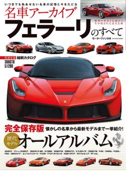 名車アーカイブ フェラーリのすべて-電子書籍