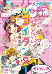 Sho-Comi 2019年23号(2019年11月5日発売)