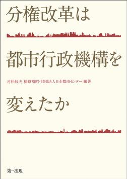 分権改革は都市行政機構を変えたか-電子書籍