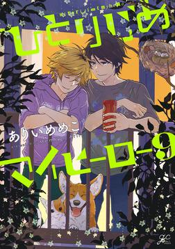 ひとりじめマイヒーロー: 9【特典ペーパー付】-電子書籍