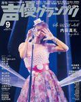 声優グランプリ2020年9月号 電子限定:内田真礼ライブ表紙特別版