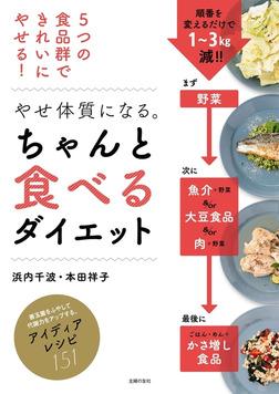 やせ体質になる。ちゃんと食べるダイエット-電子書籍
