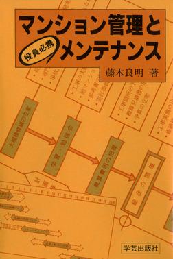 マンション管理とメンテナンス : 役員必携-電子書籍