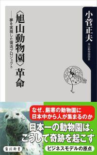 〈旭山動物園〉革命 夢を実現した復活プロジェクト