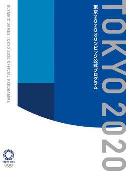 東京2020オリンピック公式プログラム-電子書籍