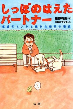 しっぽのはえたパートナー : 盲導犬ミントと触れた街角の福祉-電子書籍