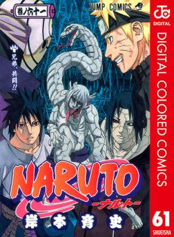 NARUTO―ナルト― カラー版 61-電子書籍